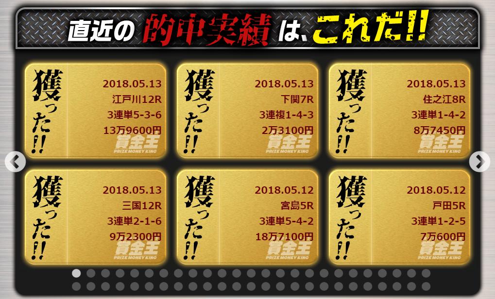 王 ボート 賞金