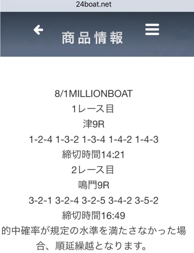 080124ボート的中画像