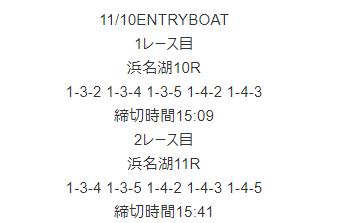 24ボートの11月10日有料情報