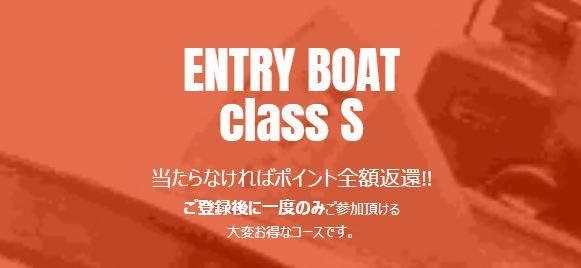 24ボートのエントリーボート