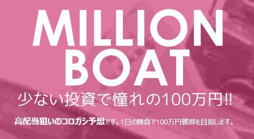 24ボートのミリオンボート