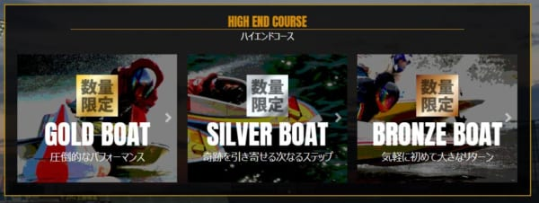 24ボートの有料情報