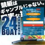 24boatアイキャッチ画像