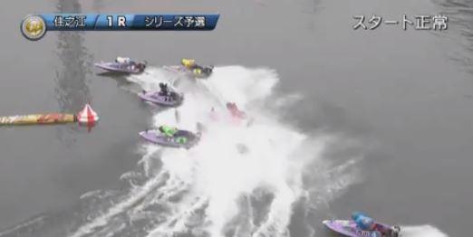 住之江1レース