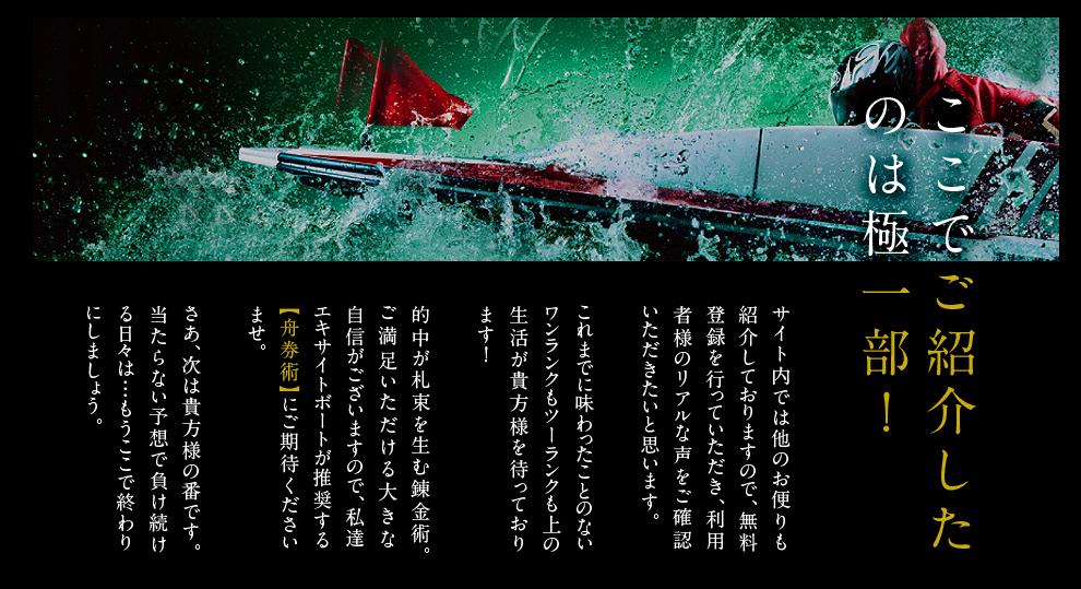 エキサイトボート舟券術