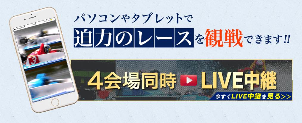 エースモーターズライブ中継
