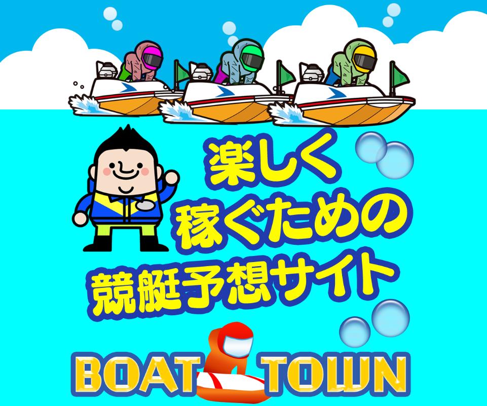 ボートタウントップ