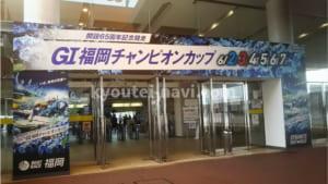 福岡競艇場の入口