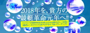 AQUA LIVEのトップ画像