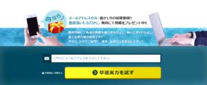 AQUA LIVEの会員登録