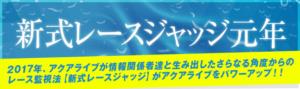 AQUA LIVEの新式レースジャッジ