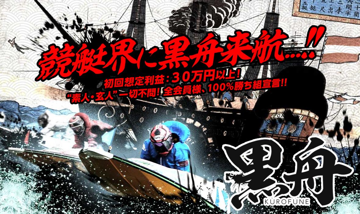 黒舟のトップ画像
