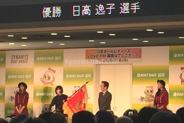 福岡なでしこカップの表彰式