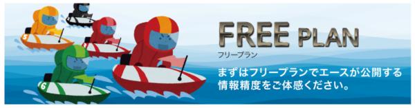 競艇研究エースの無料情報