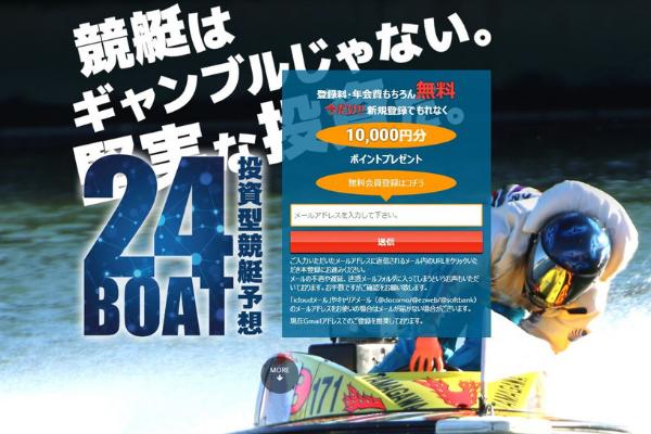 24ボート
