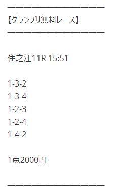 住之江11レース