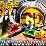 住之江グランプリ2018