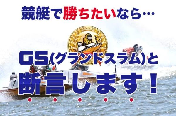 競艇予想サイトのグランドスラム