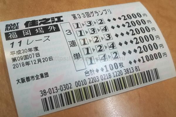 住之江11レースの舟券