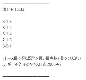 津11レース