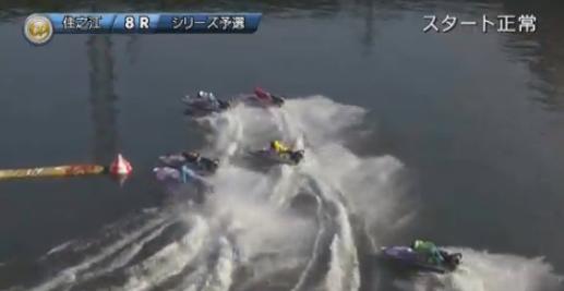 住之江8レース