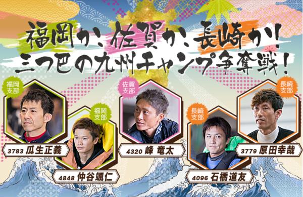 九州地区選手権競走の注目選手