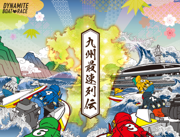 九州地区選手権