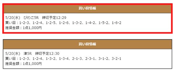 激船の5月20日の無料予想
