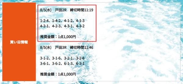 競艇道の8月5日の無料予想