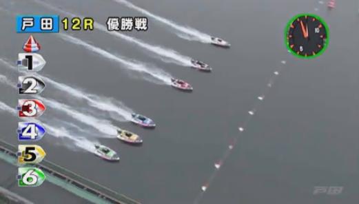 戸田競艇場のスタート