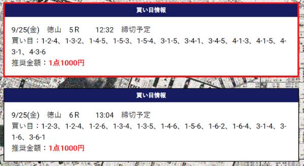 競艇トップの9月25日の無料予想