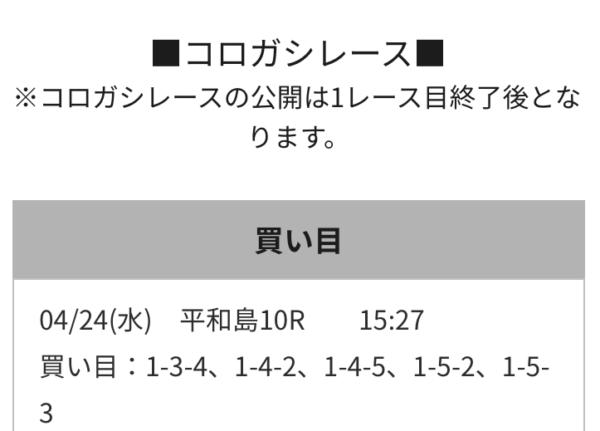 競艇RITZの4月24日の有料情報