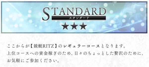 競艇RITZのスタンダードコース