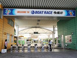 多摩川競艇場