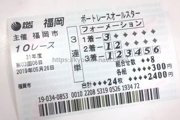 福岡競艇場の5月26日の第10レースの舟券