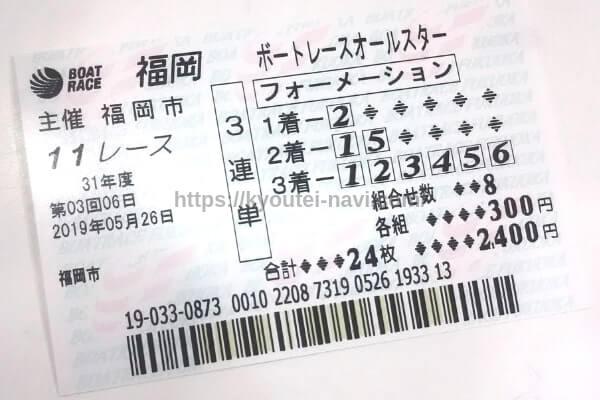 福岡競艇場の5月26日の第11レースの舟券