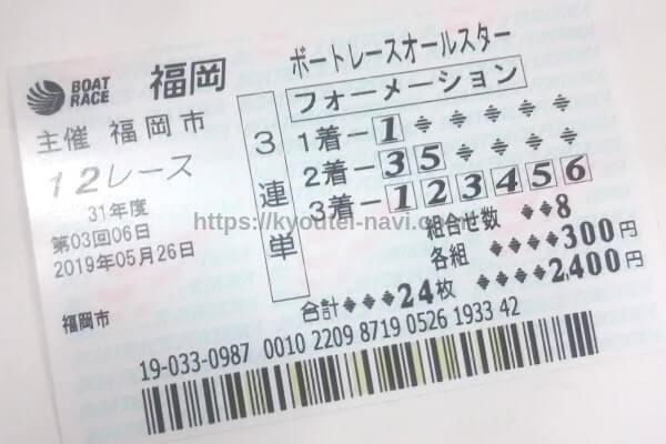 福岡競艇場の5月26日の第12レースの舟券