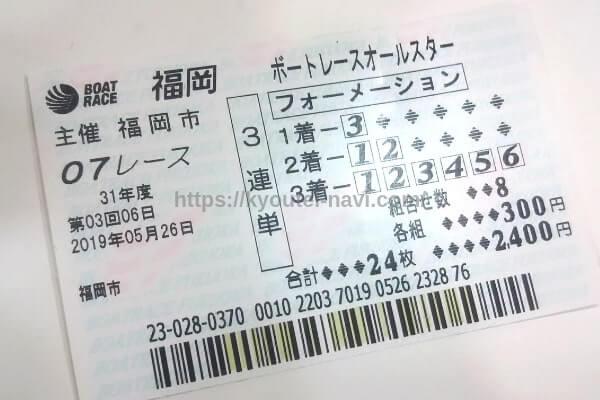 福岡競艇場の5月26日の第7レースの舟券