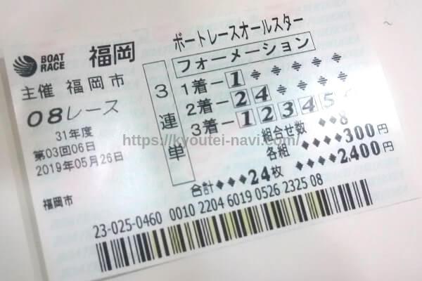 福岡競艇場の5月26日の第8レースの舟券