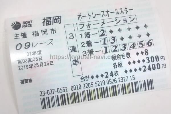 福岡競艇場の5月26日の第9レースの舟券