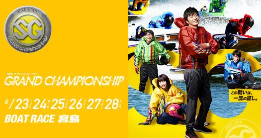 グランドチャンピオン2020