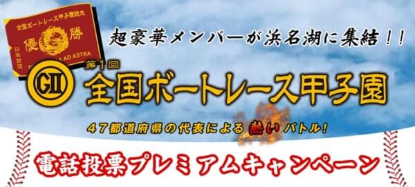 ボートレース甲子園のキャンペーン