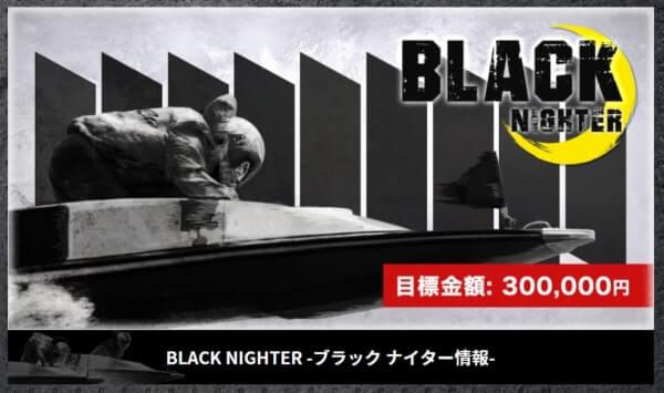 競艇ライナーののブラック