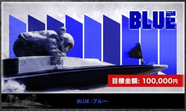 競艇ライナーのブルー