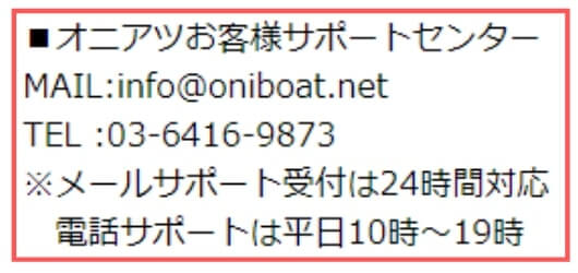 競艇オニアツの電話サポート