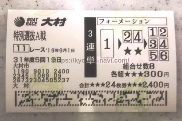 大村競艇場の9月1日の第11レースの舟券
