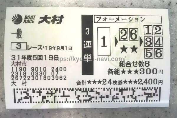 大村競艇場の9月1日の第3レースの舟券