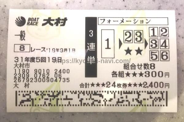 大村競艇場の9月1日の第8レースの舟券