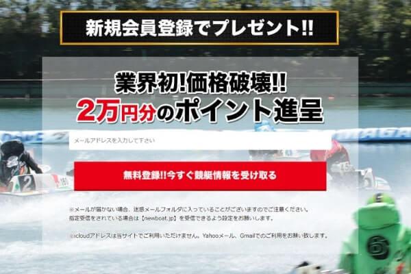 競艇新世界の会員登録
