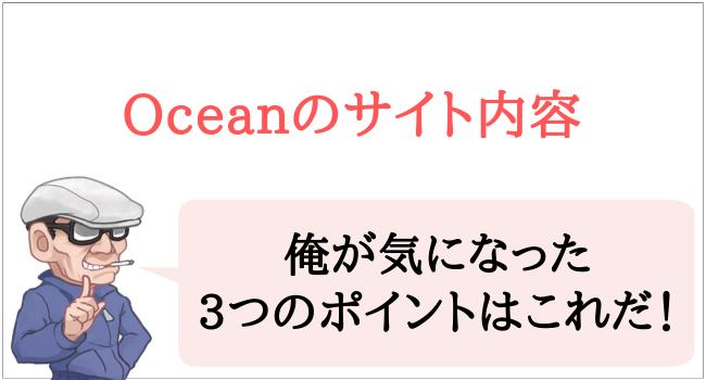 競艇のOceanのサイト内容